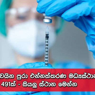 vaccination centers